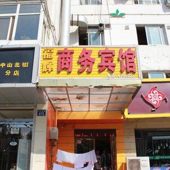银川福辉宾馆
