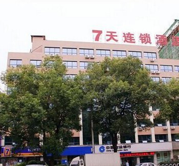 7天连锁酒店(娄底火车站广场店)