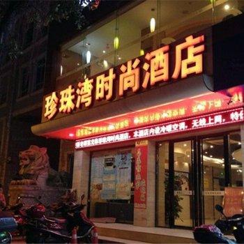 防城港珍珠湾时尚酒店