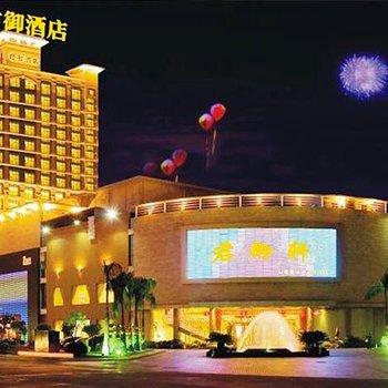 广州君御酒店