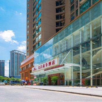 深圳宏昌商务酒店