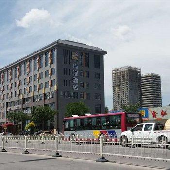 怡程酒店(银川汽车站店)