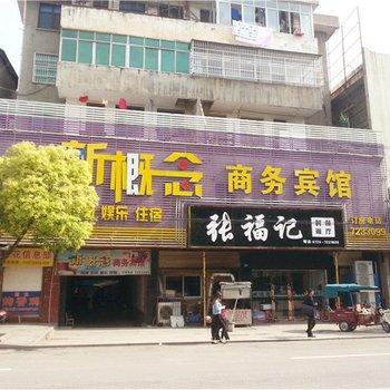 京山新概念商务宾馆