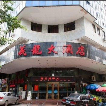 海南义龙大酒店(海口)