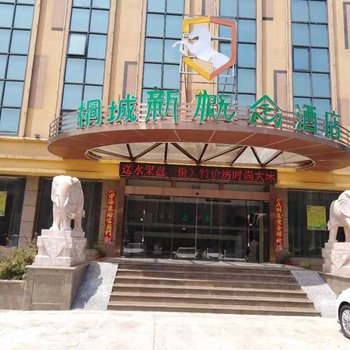 安庆市桐城新概念酒店