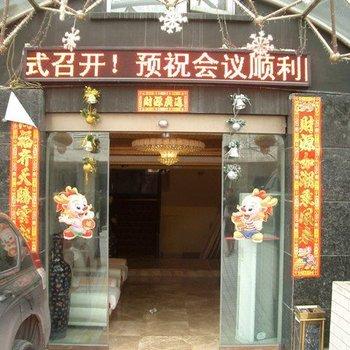 贵阳金缘酒店