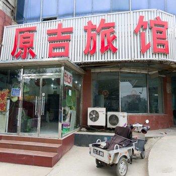 唐山站附近酒店