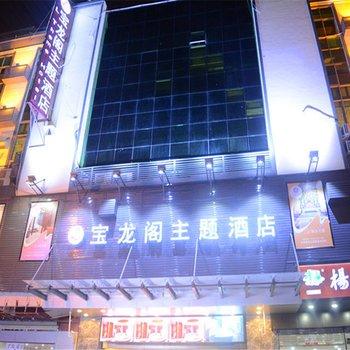 深圳宝龙阁主题酒店