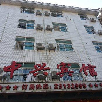 安溪中兴宾馆