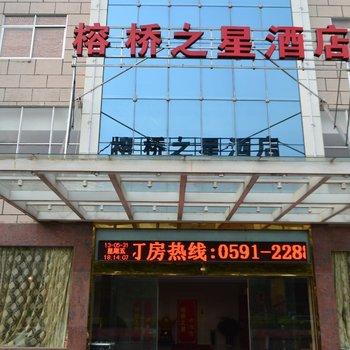 福州闽侯榕桥之星酒店
