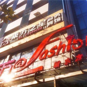 嘉兴东方之星商务宾馆