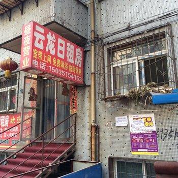 太原云龙日租房二部图片20