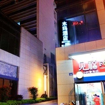 厦门木玛时尚精品酒店公寓(万达店)图片23