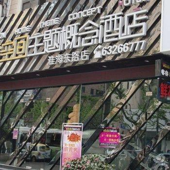 爱舍空间主题酒店(上海淮海东路店)图片20