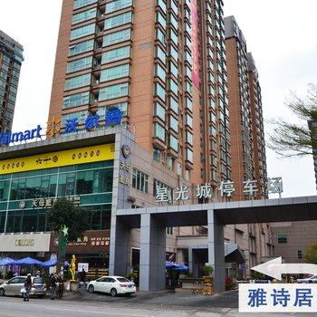 雅诗居连锁酒店公寓东莞星光城店(原沃尔玛店)