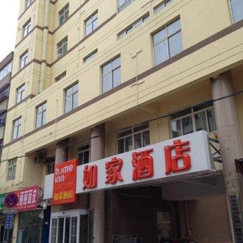 如家快捷酒店(延安体育场大礼堂宝塔山景区店)-慧泽路附近酒店