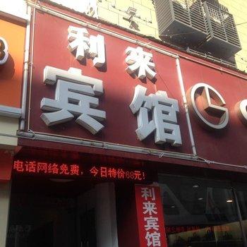 九江利来宾馆