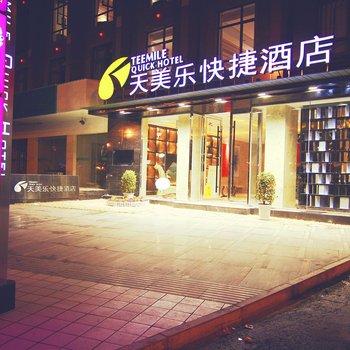 襄阳天美乐快捷酒店(立业路店)