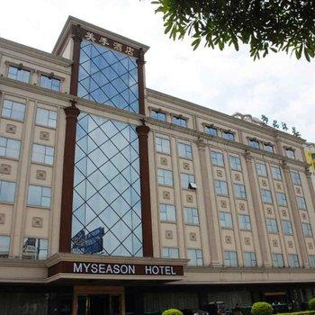 东莞美季酒店