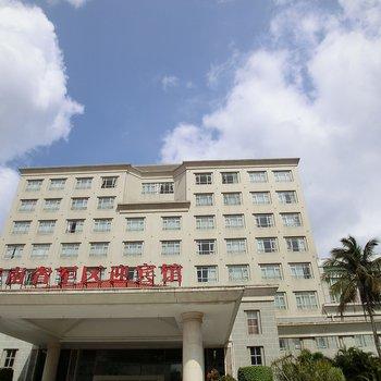 海南省军区迎宾馆(原海南亚洲国际大酒店)