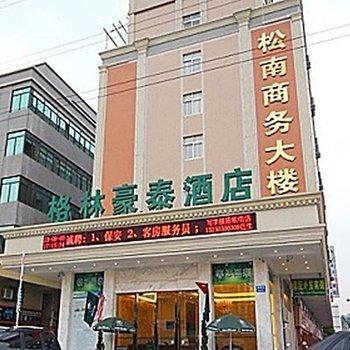 格林豪泰酒店(广州罗冲围汽车客运站店)图片