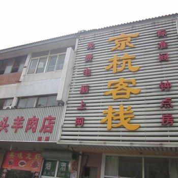 苏州京杭客栈图片2