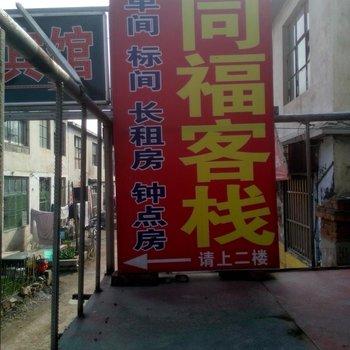 泰安同福客栈(旅馆型)图片10