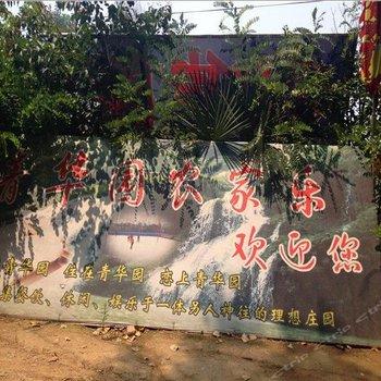 长安区青华园农家乐(西安丰裕口)图片9