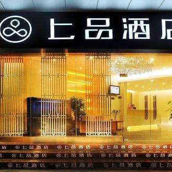 深圳上品酒店(会展中心店)