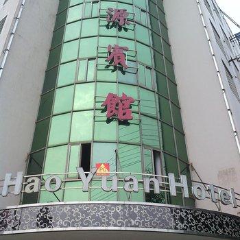 衡阳衡东豪源宾馆