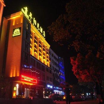 乐清青年阳光宾馆图片2