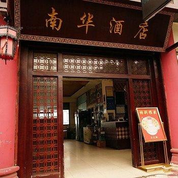 宜宾李庄古镇南华酒店