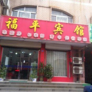 章丘福平宾馆