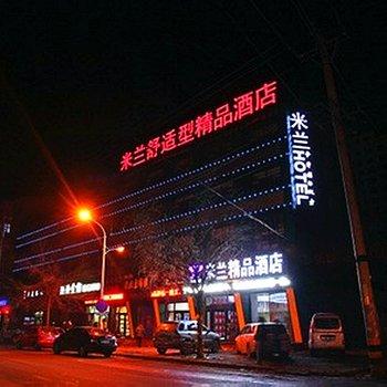 牡丹江米兰精品酒店