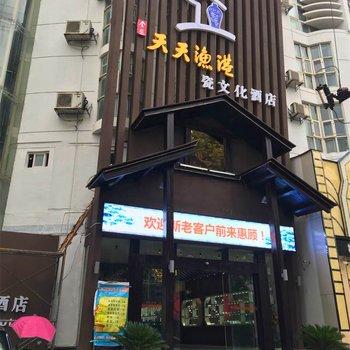 景德镇天天渔港瓷文化酒店