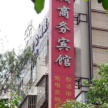 攀枝花东城商务宾馆