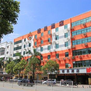 橙果商务酒店(深圳宝安店)