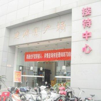 苏州自由家短租公寓(石路店)图片0