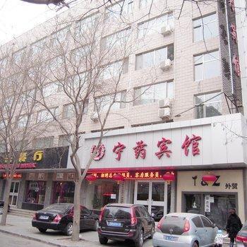 银川宁药宾馆(民生巷店)
