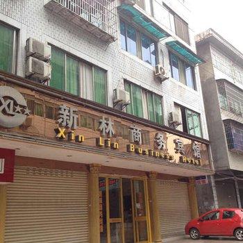 珙县新林商务宾馆