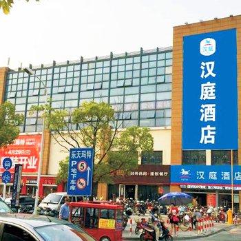 汉庭酒店(南通开发区星湖街区店)