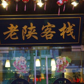 上海老陕客栈图片8