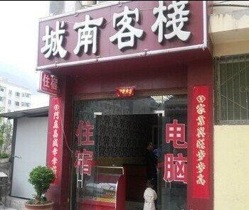 茂县城南客栈图片21