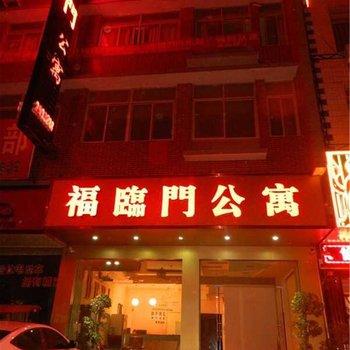 莆田乐临门宾馆