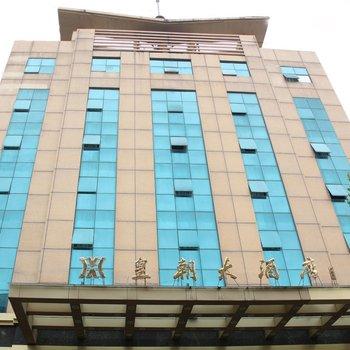 福鼎皇朝大酒店