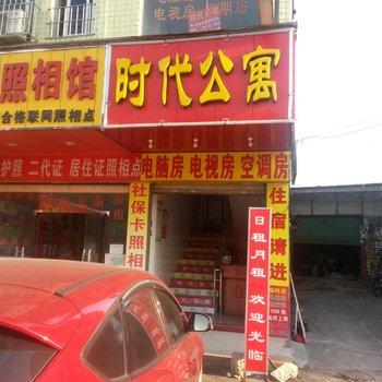 东莞时代公寓(黄江店)