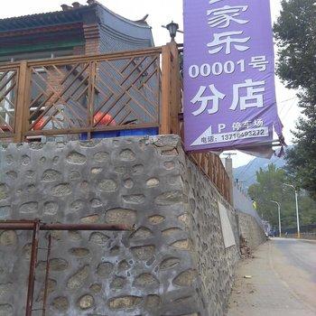 北京怀柔神堂峪农家乐00001号图片19