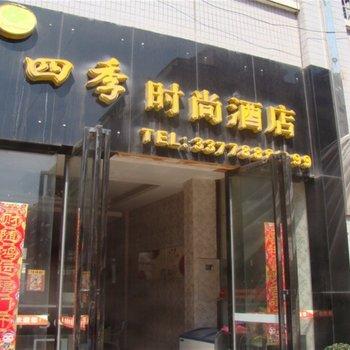 衡阳四季时尚酒店