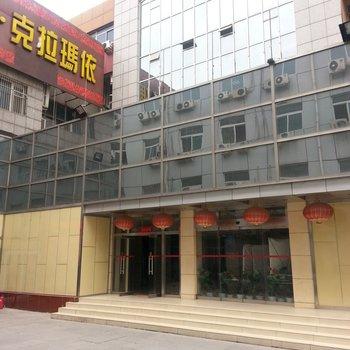 北京克拉玛依雪莲宾馆(原橄榄树酒店)