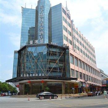 东莞东方锦河商务酒店